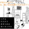 胆のう摘出手術当日【ノンフィクション】カニの胆石日記 手術編④