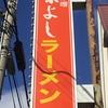 仙台名物辛味噌ラーメンはまずはここで食べるべし‼️辛味噌ラーメン発祥のお店〜味よし