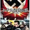 映画感想:「ナチス最強兵器-アイアン・ウルフ-」(25点/モンスター)