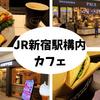 【JR新宿駅構内】迷宮だった!?JR新宿駅「構内で休憩できるカフェ」2軒まとめてみました