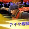 【スマブラSP】【VIP】【アイク】空Nが勝利の鍵!!VIPアイク使いによるアイク解説!!
