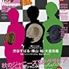TVLIFE Premium Vol.19 目次