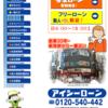 埼玉県の学生ローンは「アイシーローン」30日間無利息!