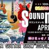 国内最大級のギターフェスティバル「サウンドメッセ!!」