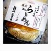 ニッポンのラーメンの原点『東京ラーメン』