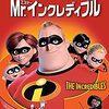 『Mr.インクレディブル1』配信はHulu・U-NEXT・Netflix・dTVどこで見れる?
