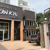 叙々苑の味で有名な「炭火焼肉 三休」の2号店へ@スクンビットsoi39(soi Phromsri1)