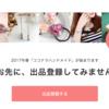 【趣味・副業】ココナラでハンドメイド品販売できる「ココナラハンドメイド」が開始!