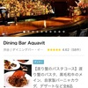 渋谷で女子2人、バーでカクテル飲んでみた。