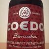 コエドブルワリー/COEDOビール『紅赤-Beniaka-』を飲んでみた