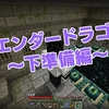 【マイクラ】VSエンダードラゴン!準備しておくべきものは? #24