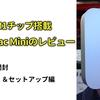【Apple】新型M1チップ搭載 iMac Miniのゆっるい開封&セットアップのレビュー