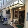 【日記・喫茶店】御徒町~浅草(ロッジ赤石)