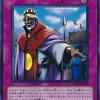 【遊戯王 環境】王宮の勅命が閃刀姫などの対策でサイドデッキに採用される理由と価格・値段