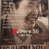 11月21日、池脇千鶴(2020)