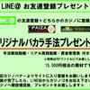 LINE@開設キャンペーン お友達登録でノウハウプレゼント!