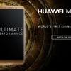 「HUAWEI Mate 10」「Mate 10 Pro」をHuaweiが発表。スペック、仕様など。Mate 10 Proは日本でも発売予定