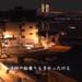 「笹木汽船」が登場する作品