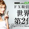 「外為ジャパン」の口座開設時20,000円のキャッシュバックキャンペーンは、「DMM FX」のキャンペーンと併用OK