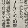コロナによる日本経済への影響を考えてみた。