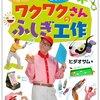 わくわくさんが登場!【愛知】イベント「くぼたまさと工作ショー」が2020年11月15日(日)に開催
