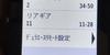 Garmin Edge 820J ソフトウエア更新《続報 ②》