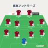 ジーコと共に~2021年J1第5節(アウェイ)鹿島VS アビスパ福岡!今シーズン最初のアウェイ!!~