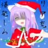クリスマスな茶番をしてみる