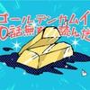 ゴールデンカムイ100話無料を読んだよ!