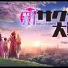 【感想等】新サクラ大戦【序盤】
