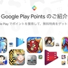 Google Play Points、Google Playでポイントプログラムが導入。アプリ購入でポイント付与、ゲーム内アイテムと交換も