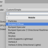【Unity】StandardShaderを置き換えて動作を軽量化する