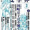 第159回芥川賞⑧ 候補作予想「もう『はい』としか言えない」松尾スズキ(『文學界』3月号)