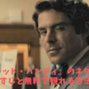 【映画】『テッド・バンディ』のネタバレなしのあらすじと無料で観れる方法!