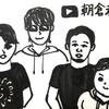 【似顔絵】朝倉未来Youtubeメンバーの似顔絵、描いてみた