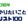 2018年やりたいことリスト100
