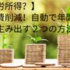 【不労所得?】固定費削減!自動で年間18万円の自由なお金を生み出す方法
