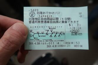 新潟県から滋賀県までカバーする「北陸おでかけパス」を有効活用。(GW鉄道旅行国内編6)