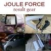 JOULE FORCE result gear!限定20台 はやくも残り5台です!!!御用命の方はお早めにどうぞ^^