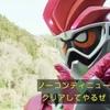 仮面ライダーエグゼイドとPSVRがコラボ!PSVRで見れるスペシャル映像コンテンツも登場!