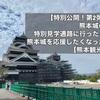 【特別公開!第2弾】熊本城の特別見学通路に行ったら熊本城を応援したくなった【熊本観光】