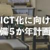文部科学省:教育のICT化に向けた環境整備5か年計画(2018(平成30)~2022年度)
