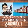 【ホテルリート】インヴィンシブル大幅減配!