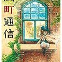 竹下文子著「風町通信」が文庫版で登場!イラストを手掛けるのは初見寧さん!