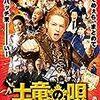 映画「土竜の唄 潜入捜査官REIJI」マイルドなヤクザ映画で生田斗真の壊れ具合が良かった