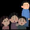 【初対面で嫌われる行動と対処法】 コミュニケーションが得意と思ってる人ほど危険?!
