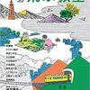 閑話 雑誌「飛ぶ教室 第61号 2020年春号」 神宮輝夫さんのインタビュー