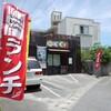 和琉食彩「味咲」で「豚ほね汁」 500円 #LocalGuides