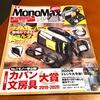 『MonoMax 2月号増刊』は、付録が凄いです!