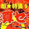 バス釣り商品が激安!平成最後の大決算セール開催!